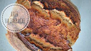 Самый ВКУСНЫЙ хлеб на закваске Ржано пшеничный ХЛЕБ