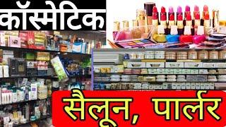 कॉस्मेटिक सैलून पार्लर के आइटम | Cosmetic Wholesale Market In Sadar Bazar
