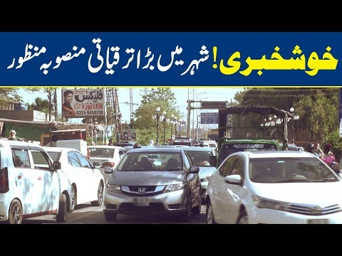 Lahore's Major Construction Project approved  | Breaking News - Lahore News HD