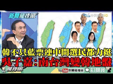 【精彩】不只藍票連中間選民都力挺! 吳子嘉:南台灣變韓國瑜的地盤!