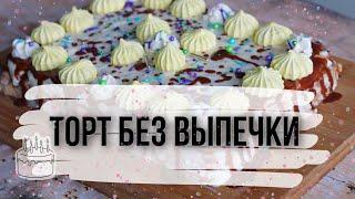 ТОРТ БЕЗ ДУХОВКИ Обалденный торт ПЛОМБИР который тает во рту