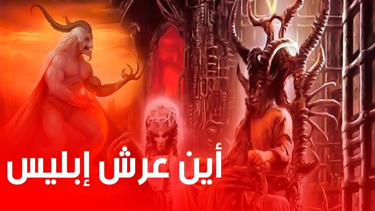أين نزل إبليس من السماء واين يوجد عرشه وكيف يحكم أكبر ممالك الجن كما أخبرنا النبي ؟