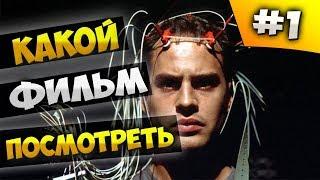 ЭКСПЕРИМЕНТ 2001 [КАКОЙ ФИЛЬМ ПОСМОТРЕТЬ]