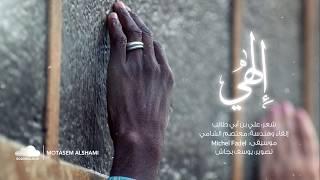 قصيدة | إلهي وخلاقي | إلقاء معتصم الشامي