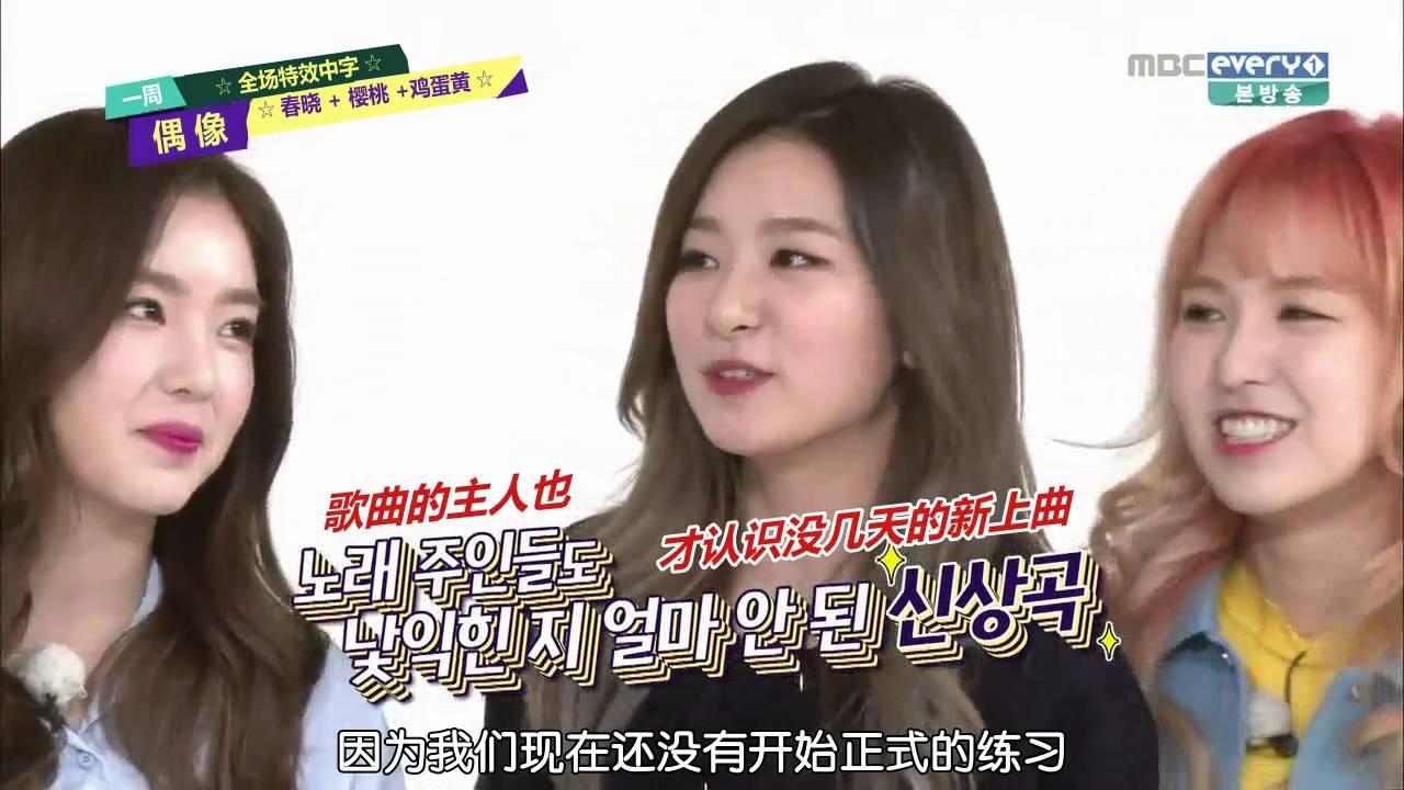 【三站聯合】160316 Weekly Idol Red Velvet 全場中字 - YouTube