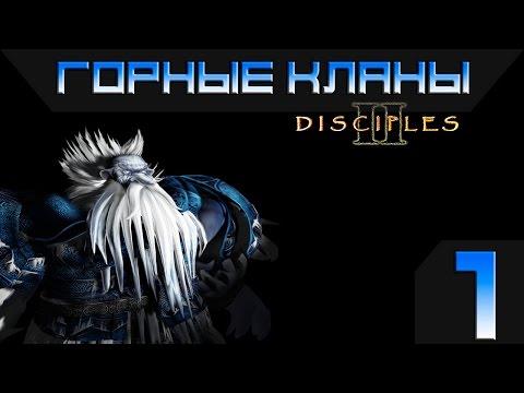 Disciples 2 - Горные Кланы Прохождение #1 - Максимальная сложность