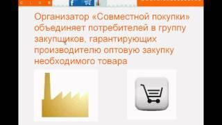 Совместные Покупки что это.avi(что такое совместная покупка? как с экономить? модель торговли будущего - совместная покупка. производител..., 2011-03-21T23:18:44.000Z)