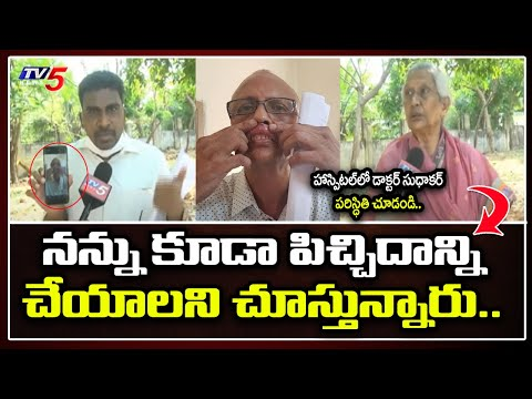 Dr Sudhakar Mother Emotional On Hospital Treatment | Narsipatnam Doctor | Vizag |  TV5 News teluguvoice
