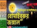 bomaiburur jongole , bibhutibhushan bandopadhyay , sunday suspense , Bengali horror audio story
