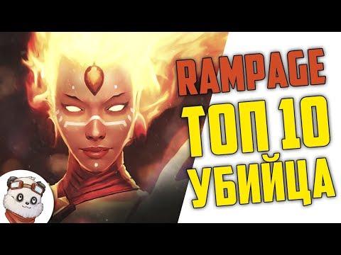 видео: ДОТА 2 rampage ТОП 10 - ЭТО ЧТО ЗА ЛИНА?!