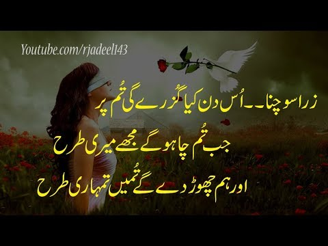 2 line sad poetry|2 line poetry|2 line poetry in urdu|Adeel Hassan|2 line poetry broken heart|Poetry