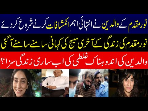 Noor Muqaddam's Parents Reveals New Things On Noor Muqaddam And Zahir Jaffar Case