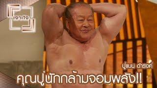 เจาะใจ : คุณปู่นักกล้ามจอมพลัง!!   ปู่แบน ดำรงค์ [29 ก.ค. 60]  Full HD