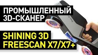 Обзор 3D-сканера SHINING 3D FreeScan X7: промышленный лазерный ручной 3D-сканер + новый FreeScan X7+