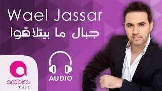وائل جسار - جبال ما بيتلاقوا | Wael Jassar - Jbal Ma Byetla2o