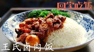王氏卤肉饭,今天小丫做给谁吃?回家吃饭  20170803】
