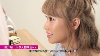 袁詠琳 Cindy Yen【你想娶我嗎 Will You Wanna Marry Me】MV 花絮 Behind The Scenes