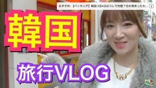 韓国行ったらココへ行け!【korea trip Vlog】한국 여행
