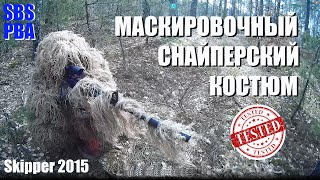 Маскировочный костюм снайпера Леший Гилли Кикимора