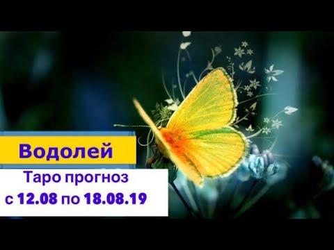 Водолей гороскоп на неделю с 12.08 по 18.08.19 _ Таро прогноз