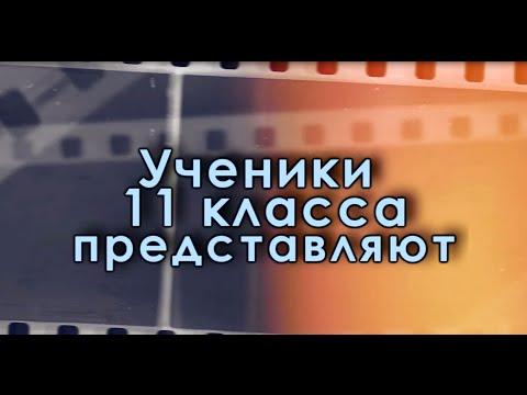 Видеопоздравление на День