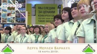Леруа Мерлен Барнаул открытие магазина 18 марта 2015г.
