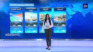النشرة الجوية الأردنية من رؤيا 15-2-2019