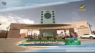 جامعة الأمير سطام بالخرج صرح علمي رفع اسم المملكة عاليا