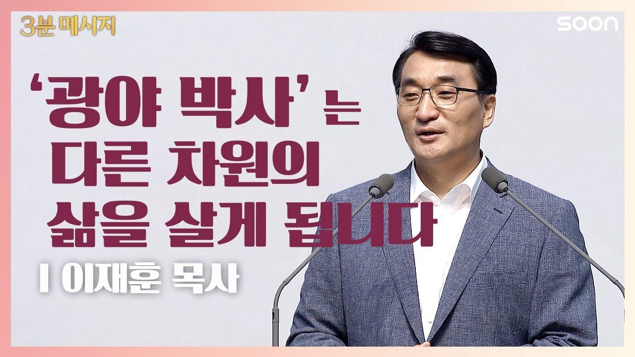 두 번의 광야 - 이재훈 목사 (Psalms from Desert - Pastor Lee Jae Hoon) @ CGNTV SOON 3분 메시지