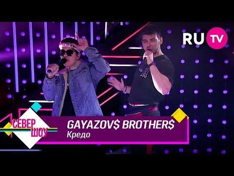 GAYAZOV$ BROTHER$ —