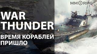 War Thunder. Время кораблей пришло