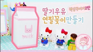 figcaption 핑끄핑끄 딸기우유 연필꽂이 만들기! 책상꾸미기 2탄~DIY Strawberry milk pencil holder with milk carton ! 밥팅유튜브