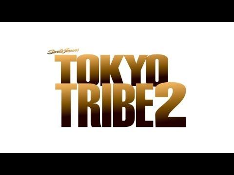 「TOKYO TRIBE」映画化記念 TT2 Tシャツアーカイヴ大公開 - SANTASTIC!TV #58 Flava of This Week -