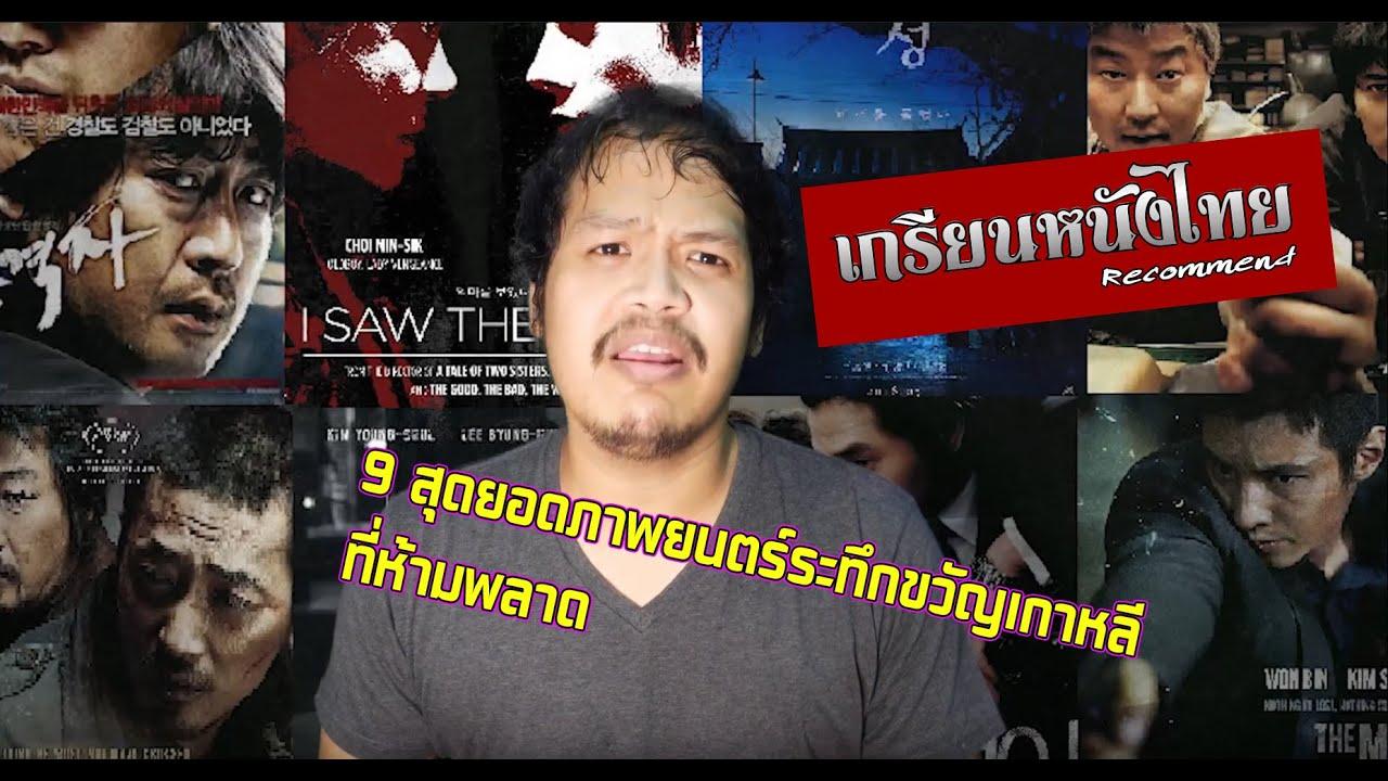 เกรียนหนังไทย Recommend - 9 สุดยอดภาพยนตร์ระทึกขวัญเกาหลี ที่ห้ามพลาด