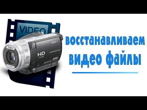Видео повреждено как восстановить