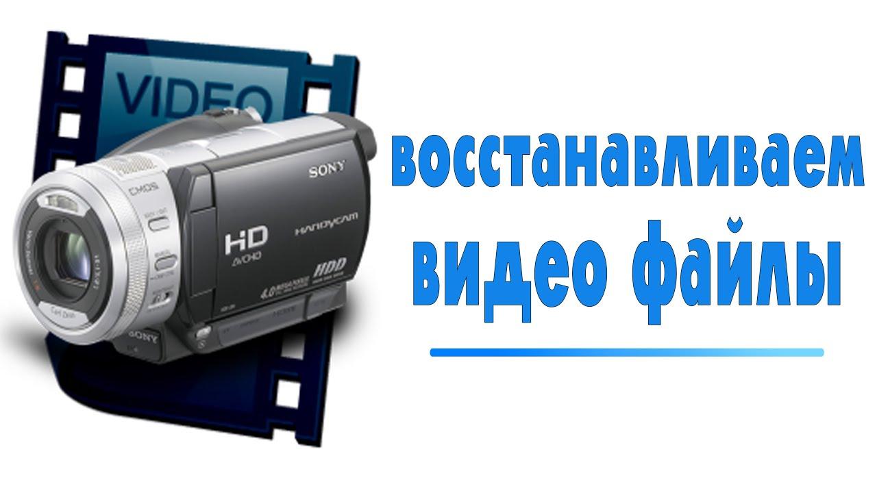Скачать программе восстановления поврежденных видео файлов