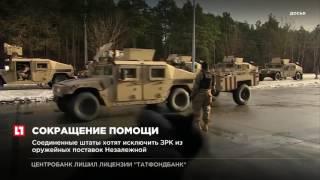Вашингтон планирует сократить военную поддержку Украины в два раза