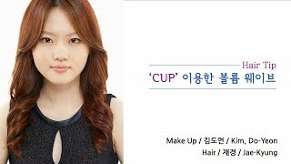 헤어팁 - 컵을 이용한 볼륨 웨이브 -Hair Tip- How to make volume wave by using cup Thumbnail