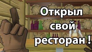 Открыл свой ресторан ! ( Shoppe Keep )