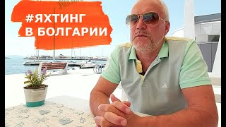 Яхтинг в Болгарии Узнай как легко заказать яхту