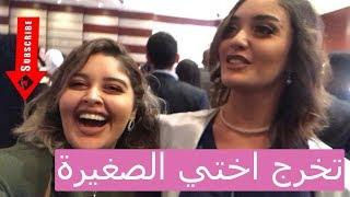 حفلة تخرج أختي الصغيرة   Hadeel Marei