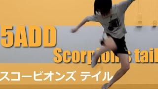 日本フットバッグ協会 公式動画 032 技名/スコーピオンズ テイル( sco...