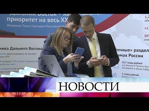 Во Владивостоке начал работу Дальневосточный медиасаммит-2018.
