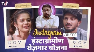 Instagram Qtiyapa – Instagrameen Rozgaar Yojna ft. Mithila Palkar, Dulquer Salmaan