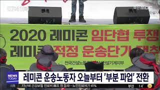 레미콘 운송노동자 오늘부터 '부분 파업' 전환, 200…