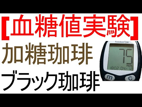 ブラック珈琲と加糖珈琲の血糖値の違いを計測!