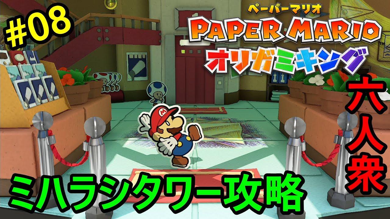 ペーパーマリオ オリガミ キング 攻略 ペーパーマリオ オリガミキング 攻略Wiki