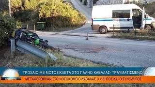 Gambar cover ΑΣΤΥΝΟΜΙΚΕΣ ΕΙΔΗΣΕΙΣ 12-8-19