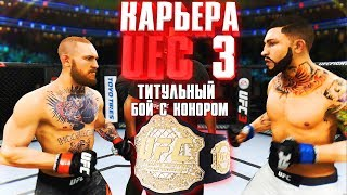 ТИТУЛЬНЫЙ БОЙ с КОНОРОМ МАКГРЕГОРОМ !!! ○ UFC 3 ○ КАРЬЕРА [Career Mode] #11