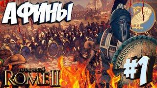 СТРИМ! Total War: ROME 2 - (Легенда) - Афины #1 Ламповый вечерний стрим!